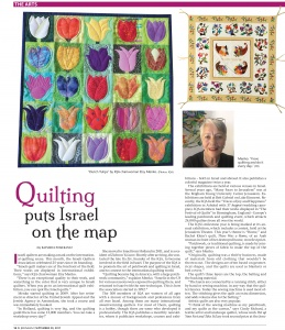 Jerusalem Post Magazine article: Quilting puts Israel on the map, page 1